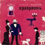 Храбрость, Борис Житков, аудиосказка любимые сказки нашего дества с советских пластинок