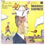 Из дома вышел человек, аудиосказка Даниил Хармс творчество сказки чтобы слушать в хорошем качестве аудио записи