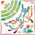 Как Братец Кролик перехитрил Братца Лиса аудиокниги для детей онлайн слушать