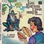 Как цыгана удача нашла, аудиосказка аудиосказка перед сном для маленьких детей пластинка СССР