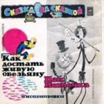 Как достать живую обезьяну аудиосказка собрание аудио сказок для прослушивания детям пластинка СССР