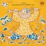 Сказки про удава слонёнка и мартышку аудиосказка сказки Григоря Остера пластинки для детей СССР