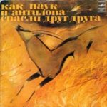 Странный цыпленок, аудиосказка (1982)