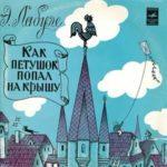 Как Петушок попал на крышу, аудиосказка собрание аудио сказок для прослушивания детям пластинка СССР deti online