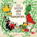 Как попугай Лори стал разноцветным, аудиосказка Ностальгия по советскому детству