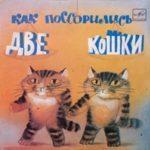 Как поссорились две кошки, аудиосказка (1981)