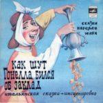 Как шут Гонелла бился об заклад любимые сказки нашего дества с советских пластинок