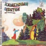 Каменный цветок аудиосказка найти сказки на ночь онлайн короткие советские пластинки