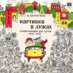 Стихи и сказки Валентин Берестов аудиосказка Ностальгия по советскому детству deti online