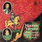 Король Артур и рыцари круглого стола, аудио любимые сказки нашего дества с советских пластинок
