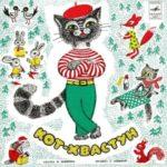 Кот хвастун, аудиосказка аудио сказки для детей 3 лет 4 лет 5 лет 6 лет 7 лет