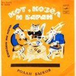 Кот, козел и баран аудиосказка deti online аудиосказка слушать СССР