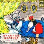 Красная Шапочка аудиосказка Ностальгия по советскому детству