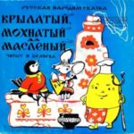 Крылатый мохнатый да масленый аудиосказка deti online аудиосказка слушать СССР