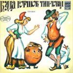 Несмеяна-царевна, аудиосказка (1982)