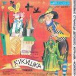 Кукушка, аудиосказка (1982)
