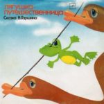 Лягушка путешественница, аудиосказка Гаршин аудиосказка перед сном для маленьких детей