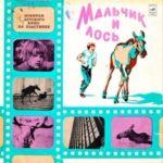 Мальчик и лось, аудиосказка Ностальгия по советскому детству
