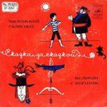 Маленький Галисиец, аудиосказка (1974)