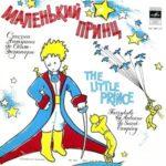 Маленький принц аудиосказка Сент-Экзюпери аудиокниги для детей онлайн слушать