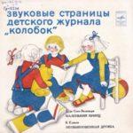 Маленький принц, аудиосказка (1976)