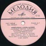 Маленькое желтое солнышко, аудиосказка собрание аудио сказок для прослушивания детям пластинка СССР