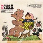 Маша и медведь, аудиосказка читает Пельтцер найти сказки на ночь онлайн короткие online
