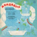 Мойдодыр, аудиосказка (1965)