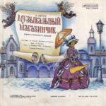 Музыкальный магазинчик, аудиосказка (1968)