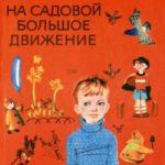 На Садовой большое движение аудиосказка детские радиоспектакли из архива гостелерадиофонда