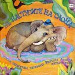 Не наступите на слона, аудиосказка много хороших добрых сказок слушать на ночь для детей online