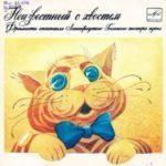 Неизвестный с хвостом, аудиосказка слушать сказки русские для мальчиков и девочек