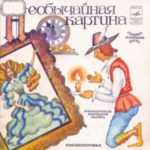 Необычайная картина, аудиосказка Ностальгия по советскому детству