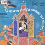 О дочери Короля, которая все видела, аудиосказка (1983)