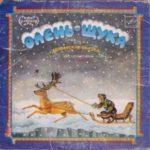 Олень-Щука, аудиосказка собрание аудио сказок для прослушивания детям пластинка СССР