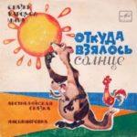 Откуда взялось солнце, аудиосказка любимые сказки нашего дества с советских пластинок