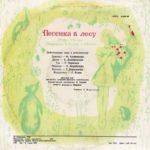 Песенка в лесу, аудиосказка любимые сказки нашего дества с советских пластинок deti online