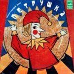 Петрушка, аудиосказка (1981)