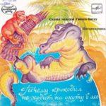 Почему крокодил не ходит на охоту в лес аудиосказка перед сном для маленьких детей