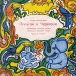 Попугай и черепаха, аудиосказка аудиоспектакли советские с пластинок