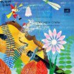 Пора идти спать! аудиосказка любимые сказки нашего дества с советских пластинок