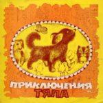 Приключения Тяпа, аудиосказка любимые сказки нашего дества с советских пластинок