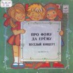Про Фому да Ерёму, аудиосказка весёлый концерт Ролана Быкова для детей пластинка онлайн