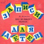 Про великого полоза аудиосказка собрание аудио сказок для прослушивания детям пластинка СССР