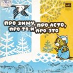 Про зиму, про лето, про то и про это, аудиосказка (1972)