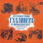 Путешествие Гулливера в Бробдингнег аудиосказка собрание аудио сказок для прослушивания детям пластинка СССР
