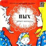 Пых аудиосказка 1977 аудиосказка перед сном для маленьких детей