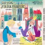 Рачок-гадальщик, аудиосказка (1982)