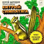 Рассказы о животных Сергей Баруздин аудио много хороших добрых сказок слушать на ночь для детей online