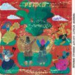 Репка, аудиосказка (1982)